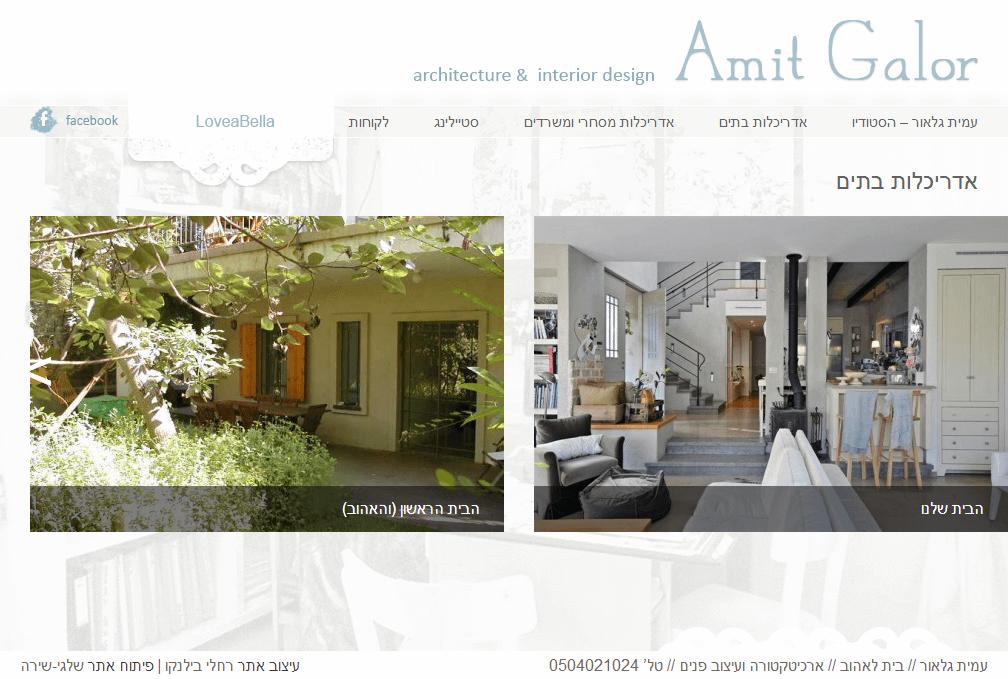 אתר אינטרנט: עמית גלאור – אדריכלית