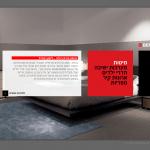 אתר אינטרנט: ברלוני ישראל