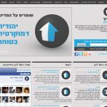 בניית אתר אינטרנט לפרויקט לקוח: עתיד כחול לבן