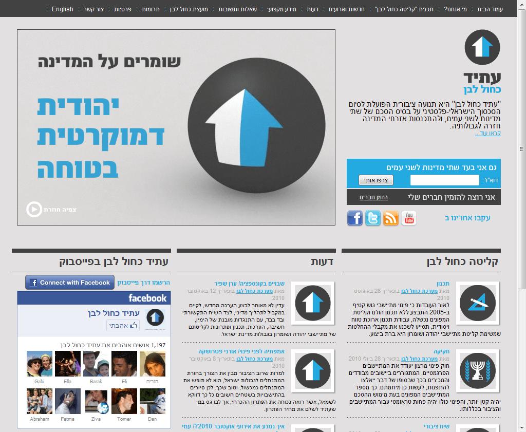 אתר אינטרנט: עתיד כחול לבן
