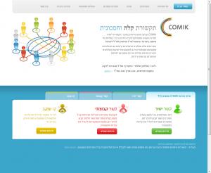 בניית אתר אינטרנט לפרויקט לקוח: קומיק