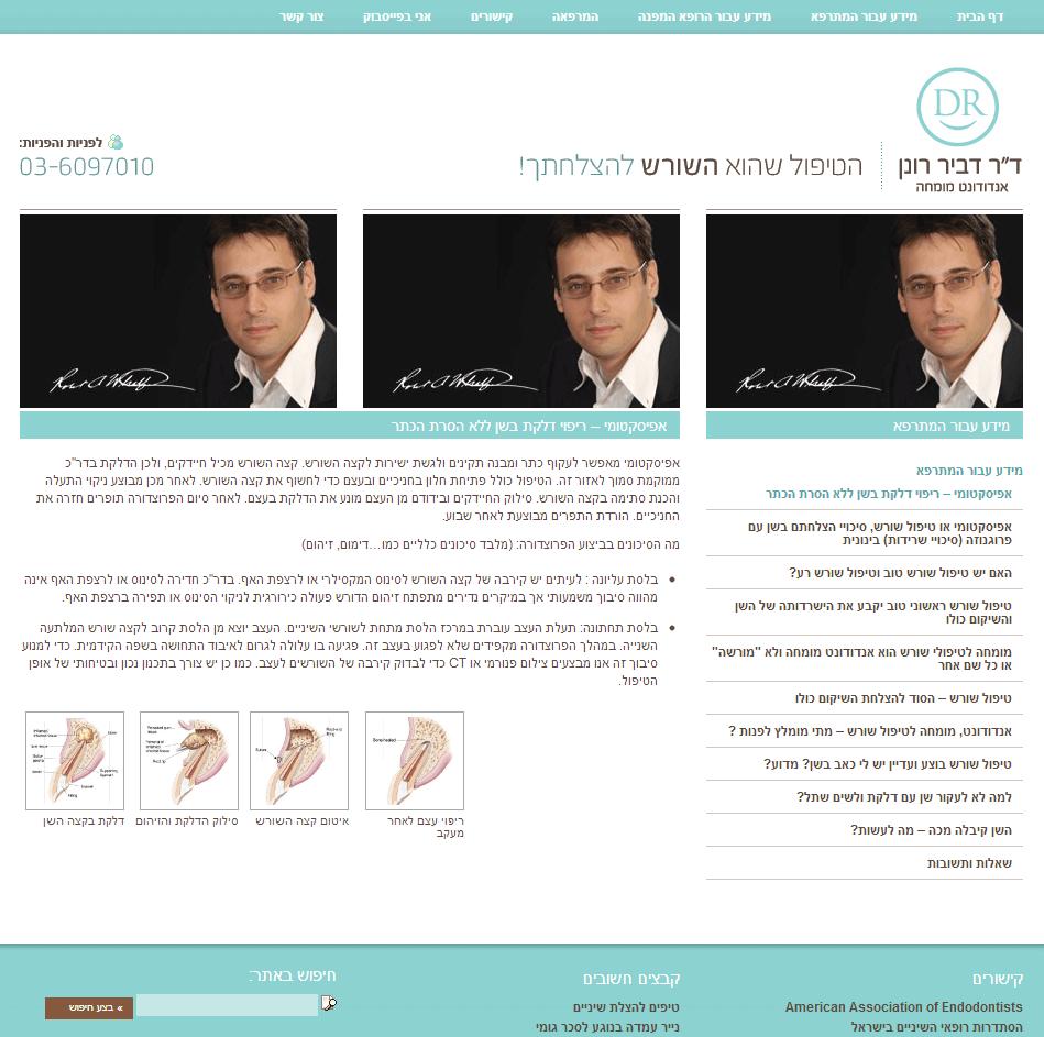 """בניית אתר אינטרנט ללקוח: ד""""ר רונן דביר"""