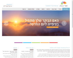 בניית אתר אינטרנט לפרויקט לקוח: שערי גן עדן