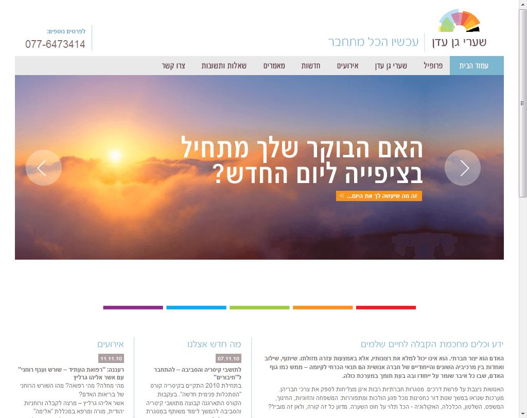 אתר אינטרנט: שערי גן עדן