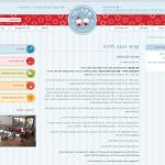 אתר אינטרנט: אלה לי - מרכז לילדים והורים