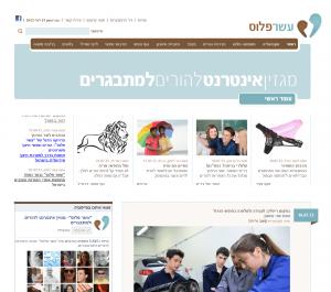 בניית אתר אינטרנט לפרויקט לקוח: מגזין להורים עשר פלוס