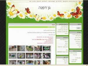 פרויקט לקוח: גן דפנה