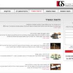 """פבניית אתר אינטרנט לרויקט לקוח: משרד עו""""ד גושן גושן"""
