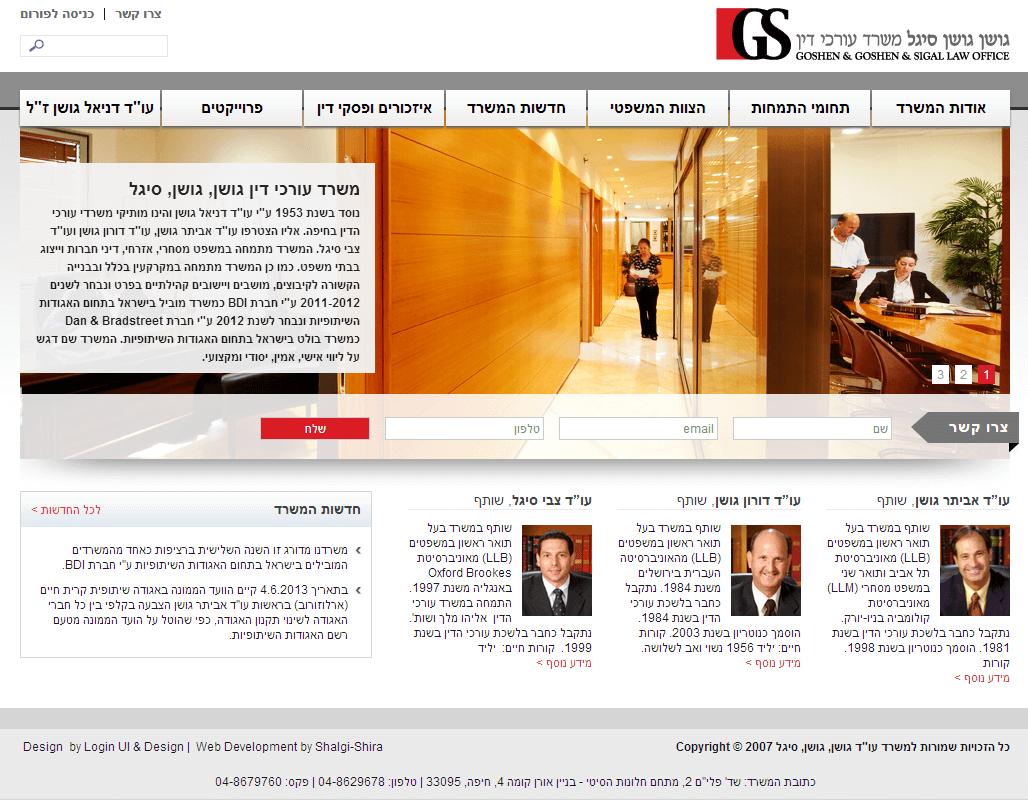 """אתר אינטרנט: משרד עו""""ד גושן גושן"""