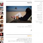 בניית אתר אינטרנט לפרויקט - חיה פיק