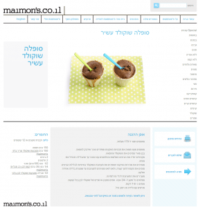 בניית אתר אינטרנט לפרויקט לקוח: מיימונ'ס