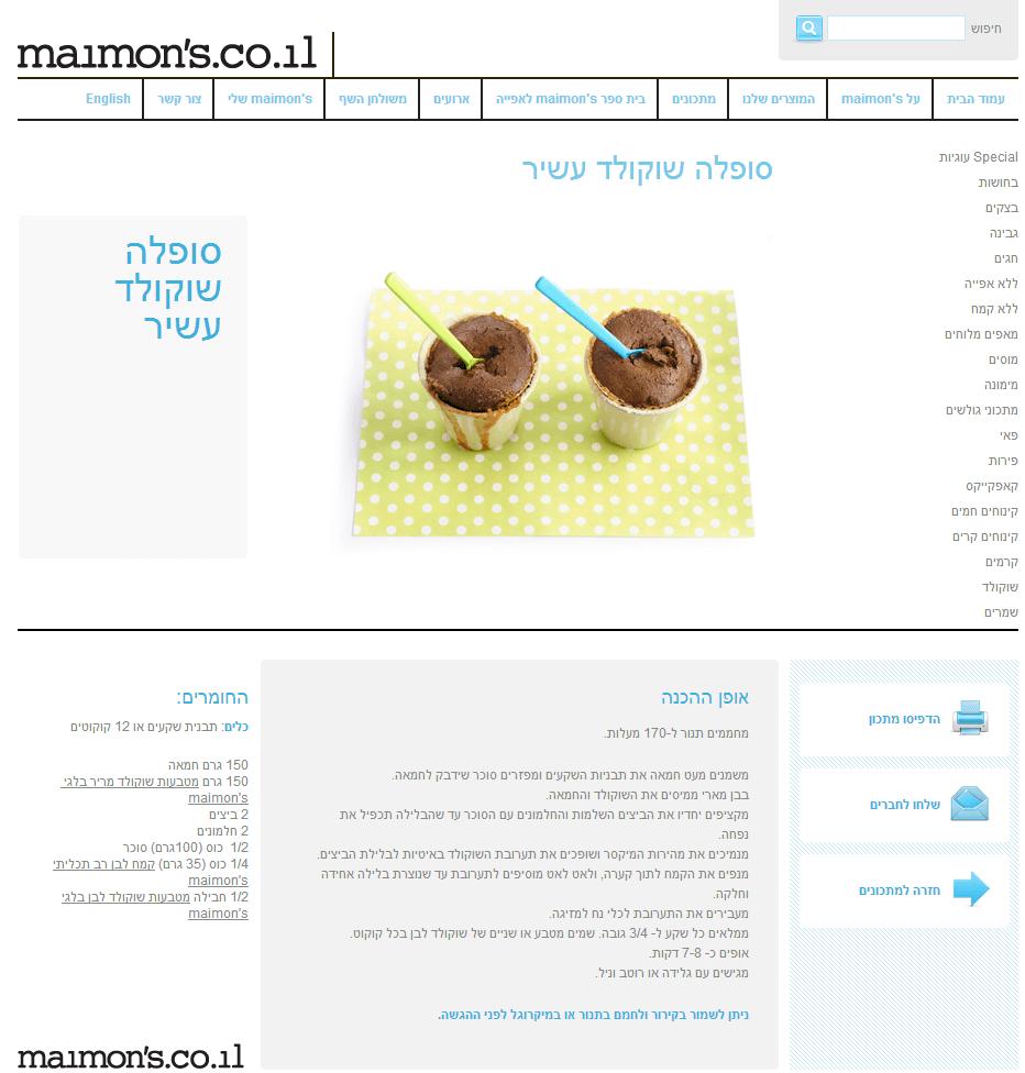אתר אינטרנט: מיימונ'ס