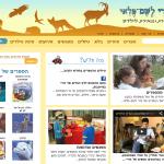 בניית אתר אינטרנט לפיתוח אתר מירי לשם-פלאי
