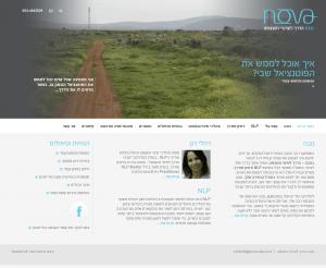בניית אתר אינטרנט לפרויקט לקוח: נובה NLP