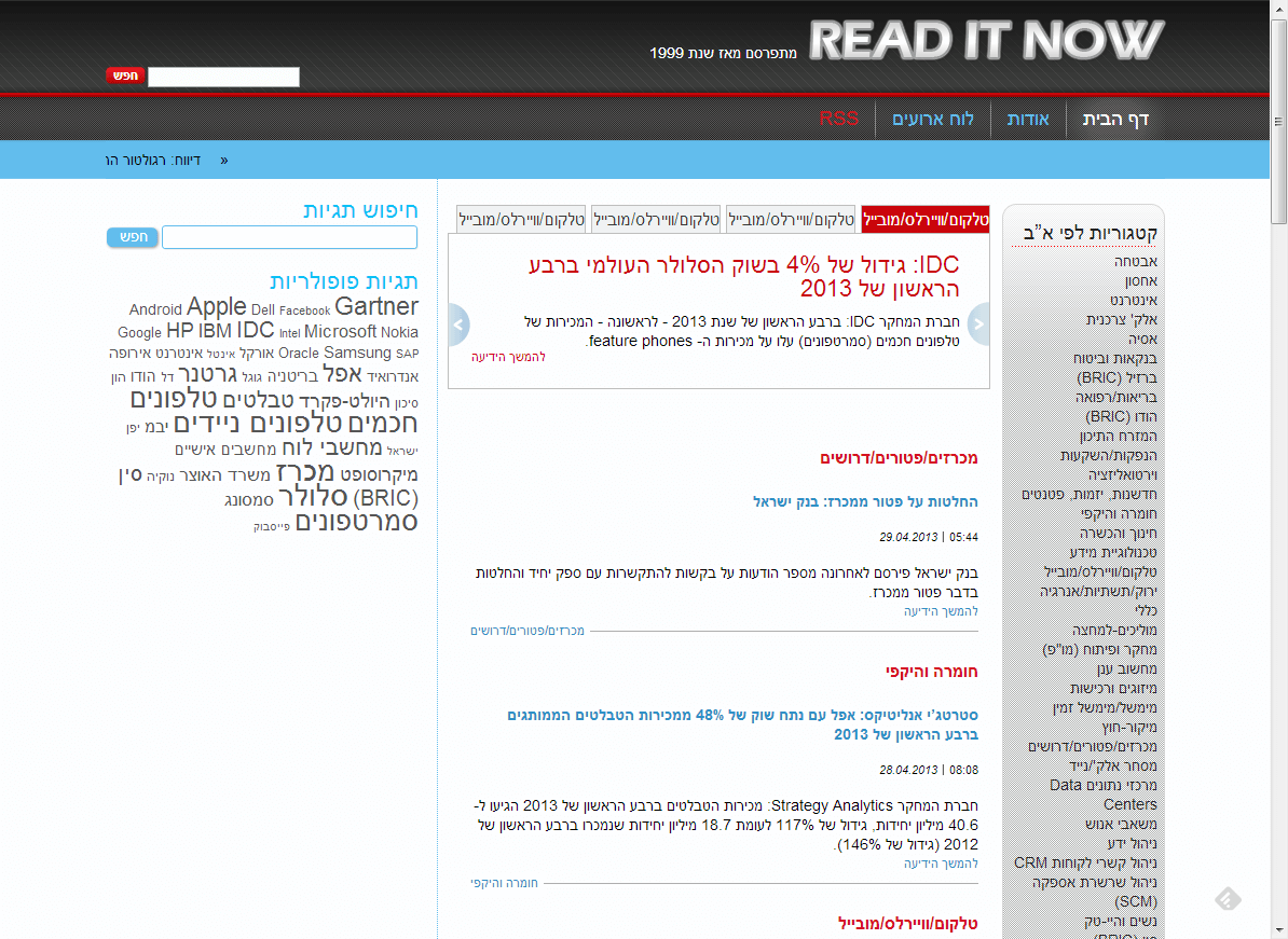 אתר אינטרנט: Read IT Now