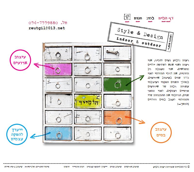 בניית אתר אינטרנט לפרויקט לקוח: רעות גלבוע