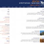 אתר אינטרנט: יובל עילם