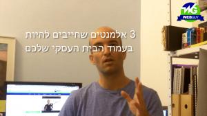 וידאו 3 אלמנטים שאתם חייבים בעמוד הבית באתר שלכם
