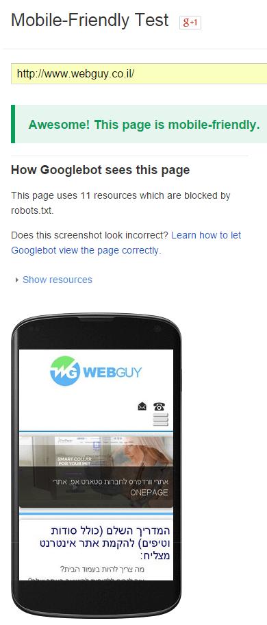דוגמא לאתר אינטרנט מותאם למובייל