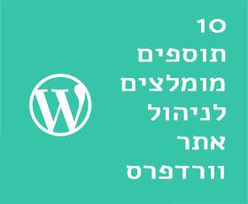 10 התוספים שכל מנהל אתר וורדפרס צריך
